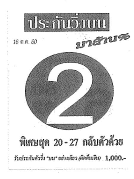 เลขเด็ด ประกันวิ่งบน งวด 16 ตุลาคม 2560