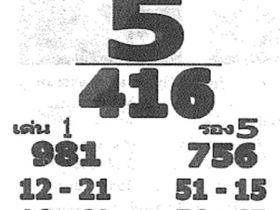 เลขเด็ด เจ้าพ่อปากแดง งวด 1 พฤศจิกายน 2560