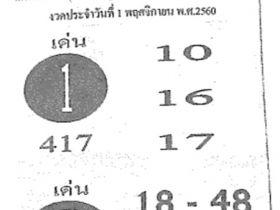 เลขเด็ด ครูผู้เฒ่านำโชค งวด 1 พฤศจิกายน 2560