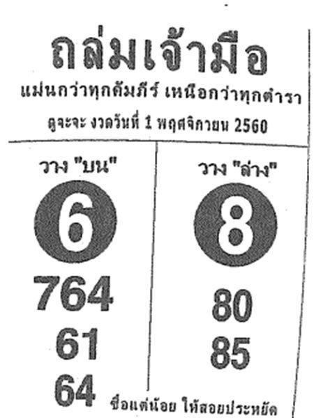 เลขเด็ดถล่มเจ้ามือ งวด 1 พฤศจิกายน 2560