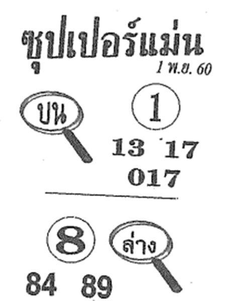 เลขเด็ด ซุปเปอร์แม่น งวด 1 พฤศจิกายน 2560