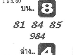 เลขเด็ด จอมขมังเวทย์ งวด 1 พฤศจิกายน 2560