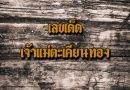 หวยซอง เลขเด็ดเจ้าแม่ตะเคียนทอง งวด 16 พฤศจิกายน 2560