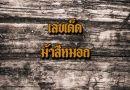 หวยซอง เลขเด็ดม้าสีหมอก งวด 16 พฤศจิกายน 2560