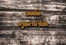 เลขเด็ด ครูผู้เฒ่านำโชค งวด 16 พฤศจิกายน 2560