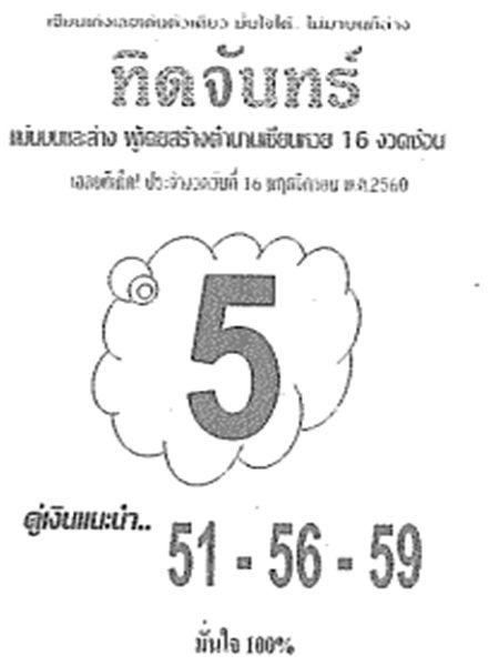 เลขเด็ด ทิดจันทร์ งวด 16 พฤศจิกายน 2560