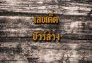 เลขเด็ด หวยซองชัวร์ล่าง งวด 16 พฤศจิกายน 2560
