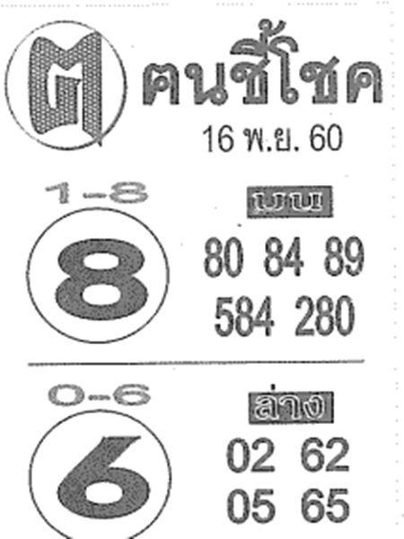 เลขเด็ด ค.คนชี้โชค งวด 16 พฤศจิกายน 2560