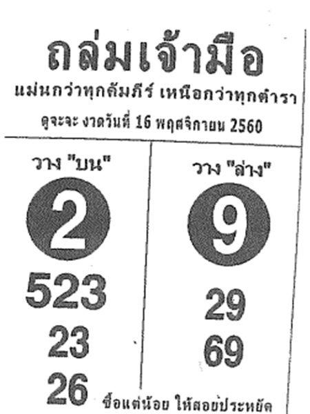 เลขเด็ดถล่มเจ้ามือ งวด 16 พฤศจิกายน 2560