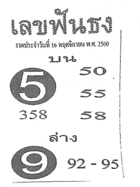 เลขเด็ดเลขฟันธง งวด 16 พฤศจิกายน 2560