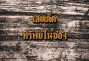 เลขเด็ดทรัพย์ในซอง หวยซองทรัพย์ในซอง งวด 16 พฤศจิกายน 2560