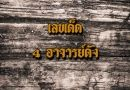 เลขเด็ด 4 อาจารย์ดัง งวด 16 พฤศจิกายน 2560