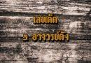 เลขเด็ด 5 อาจารย์ดัง งวด 16 พฤศจิกายน 2560