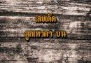 เลขเด็ด ลูกเทวดาบน งวด 16 พฤศจิกายน 2560