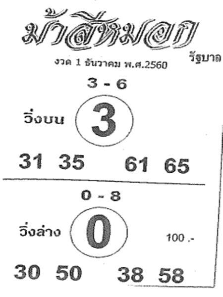 หวยซอง เลขเด็ดม้าสีหมอก งวด 1 ธันวาคม 2560
