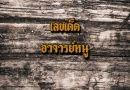 เลขเด็ด อาจารย์หนู งวด 1 ธันวาคม 2560