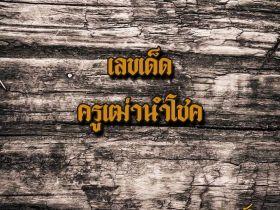 เลขเด็ด ครูผู้เฒ่านำโชค งวด 1 ธันวาคม 2560