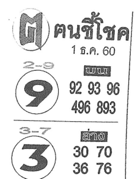 เลขเด็ด ค.คนชี้โชค งวด 1 ธันวาคม 2560