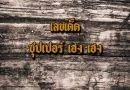 เลขเด็ด ซุปเปอร์เฮง เฮง งวด 1 พฤศจิกายน 2560