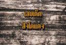 เลขเด็ด สิงโตแดง งวด 1 ธันวาคม 2560
