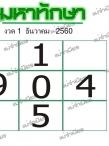 เลขเด็ดมหาทักษางวดนี้ หวยซอง งวด 1 ธันวาคม 2560