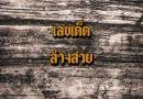 เลขเด็ด ล่างสวย งวด 1 ธันวาคม 2560