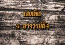 เลขเด็ด 5 อาจารย์ดัง งวด 1 ธันวาคม 2560