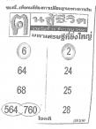 เลขเด็ด คนสู้ชีวิต งวด 16 ธันวาคม 2560