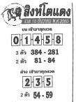 เลขเด็ด สิงโตแดง งวด 16 ธันวาคม 2560