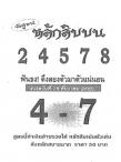 เลขเด็ด หวยซองปักหลักสิบบน งวด 16 ธันวาคม 2560