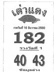 เลขเด็ดเต่าแดงงวดนี้ หวยซองเต่าแดง งวด 16 ธันวาคม 2560