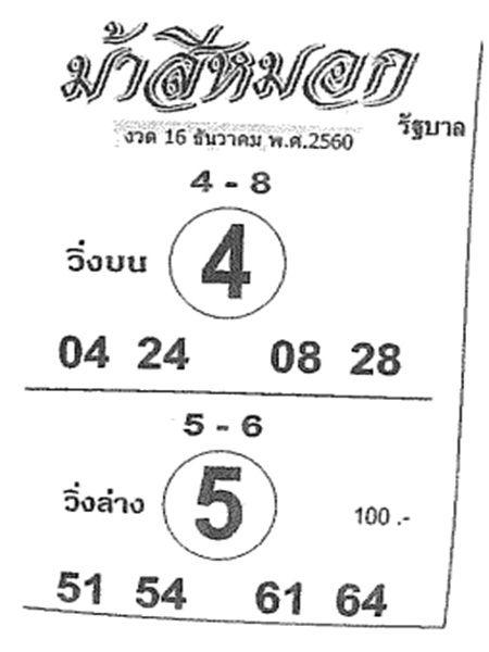 หวยซอง เลขเด็ดม้าสีหมอก งวด 16 ธันวาคม 2560