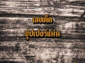 เลขเด็ด ซุปเปอร์แม่น งวด 16 ธันวาคม 2560