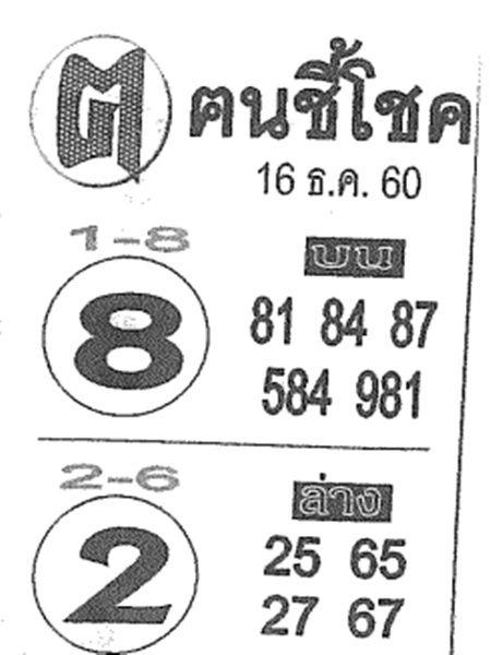 เลขเด็ด ค.คนชี้โชค งวด 16 ธันวาคม 2560