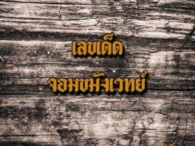 เลขเด็ด จอมขมังเวทย์ งวด 16 ธันวาคม 2560
