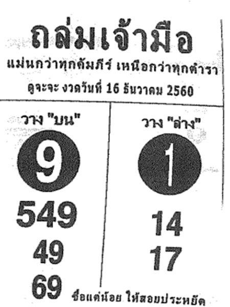 เลขเด็ดถล่มเจ้ามือ งวด 16 ธันวาคม 2560