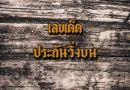 เลขเด็ด ประกันวิ่งบน งวด 16 ธันวาคม 2560