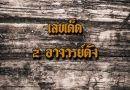 เลขเด็ด 2 อาจารย์ดัง งวด 16 ธันวาคม 2560