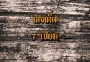 เลขเด็ด 7 เซียน งวด 16 ธันวาคม 2560