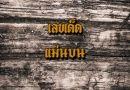 เลขเด็ด เลขแม่นบน งวด 16 ธันวาคม 2560