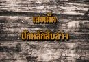 เลขเด็ด หวยซองปักหลักสิบล่าง งวด 16 ธันวาคม 2560