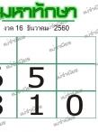 เลขเด็ดมหาทักษางวดนี้ หวยซอง งวด 16 ธันวาคม 2560