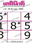 เลขเด็ดเดลินิวส์งวดนี้ หวยซองเดลินิวส์ งวด 16 ธันวาคม 2560