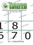 เลขเด็ดไทยรัฐงวดนี้ หวยไทยรัฐ งวด 16 ธันวาคม 2560
