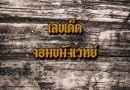 เลขเด็ด จอมขมังเวทย์ งวด 30 ธันวาคม 2560