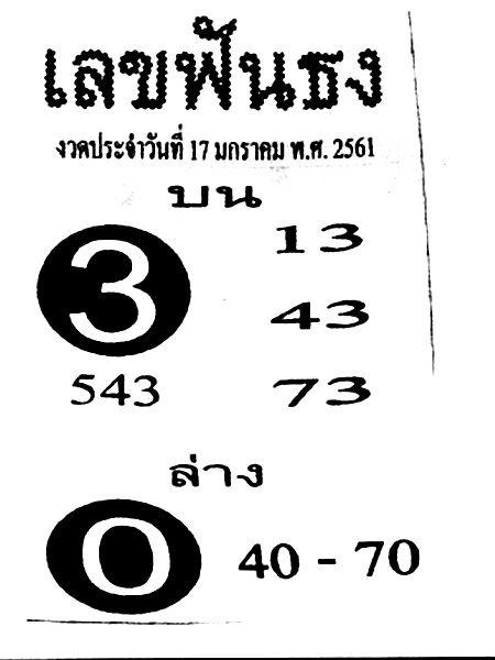 เลขเด็ดฟันธง หวยซองฟันธง งวด 17 มกราคม 2561