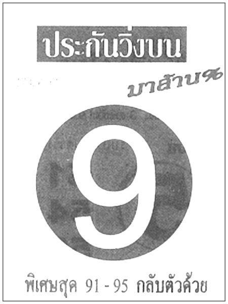 เลขเด็ด ประกันวิ่งบน งวด 17 มกราคม 2561
