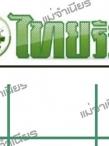 เลขเด็ดไทยรัฐ งวด 16 กุมภาพันธ์ 2561 หวยไทยรัฐ