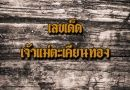 เลขเด็ดเจ้าแม่ตะเคียนทอง งวด 1 มีนาคม 2561 หวยเด็ด 1 มี.ค. 61