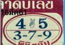 เลขเด็ดพิชิตชัย งวด 16 มีนาคม 2561 หวยพิชิตชัย 16 มี.ค. 61